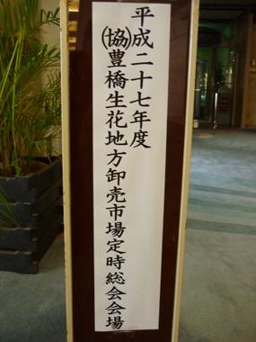 豊橋花市場 総会 豊川 花屋 フラワーショップ 花夢