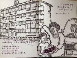 小学生のボクは、鬼のような御母さんにナスビを売らされました。