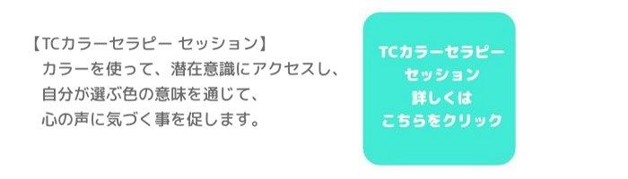 tcカラーセッション