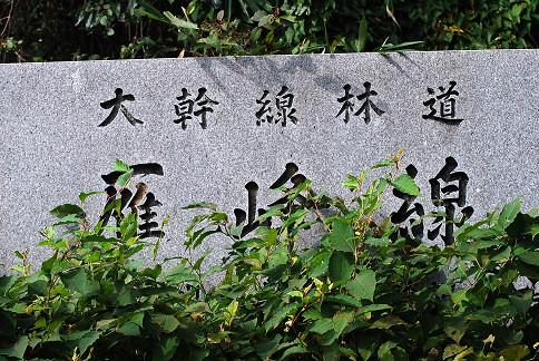 林道雁峰線
