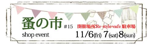 2015 秋 蚤の市 春日井 中古家具 雑貨 イベント 古道具 ジャンク