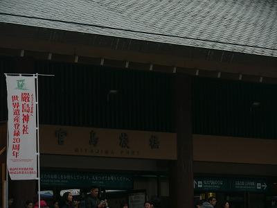 厳島神社 (9)