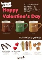 バレンタインマグ2