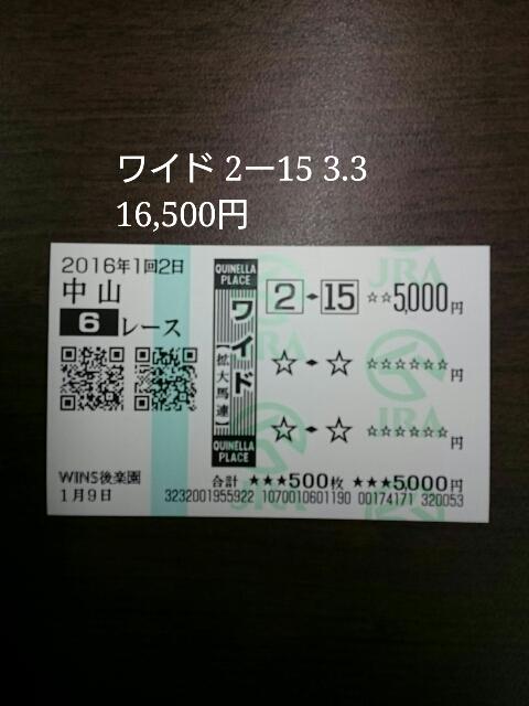 20160109naka6r.jpg