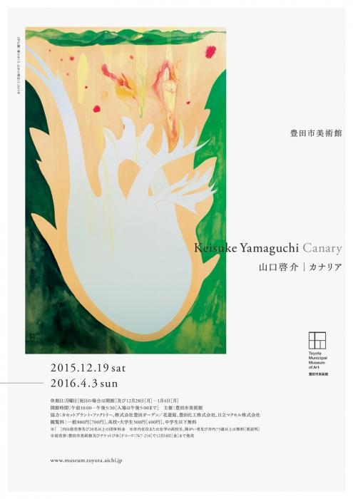 yamaguchikeisuke canary1