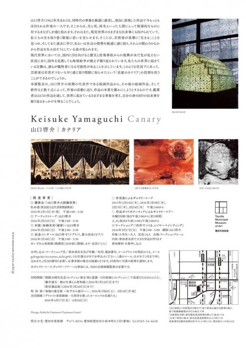 yamaguchikeisuke canary2