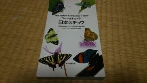 蝶の写真のために