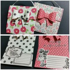 バッグ型メッセージカード(日興フェア)