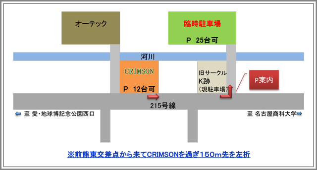 CRIMSON臨時駐車場地図jpeg