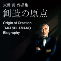 bn_takashiamano.jpg