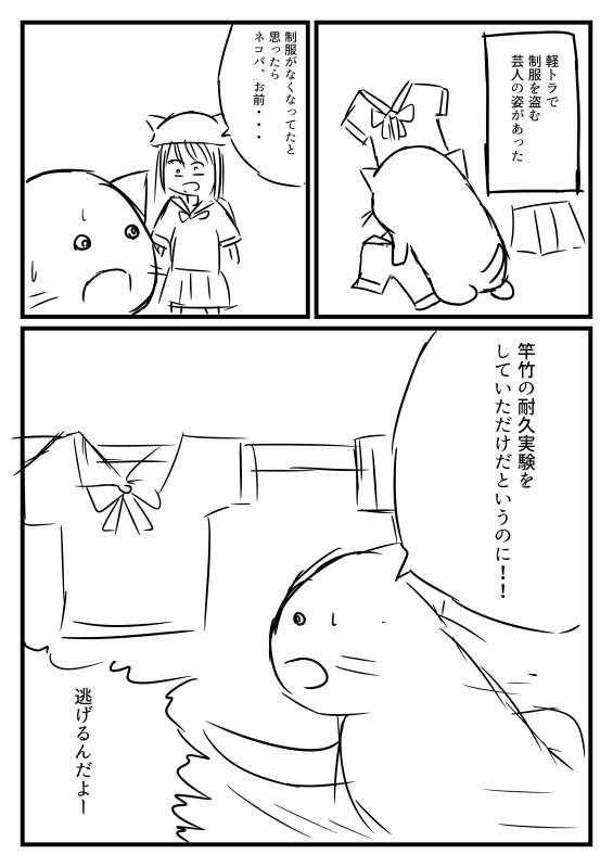 制服を盗むネコバ