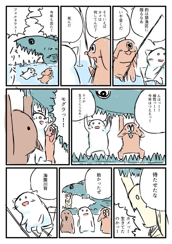 釣りをする猫場