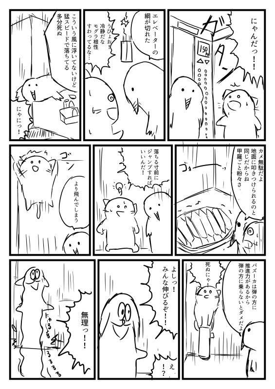 エレベーターパニックにはまるネコバ