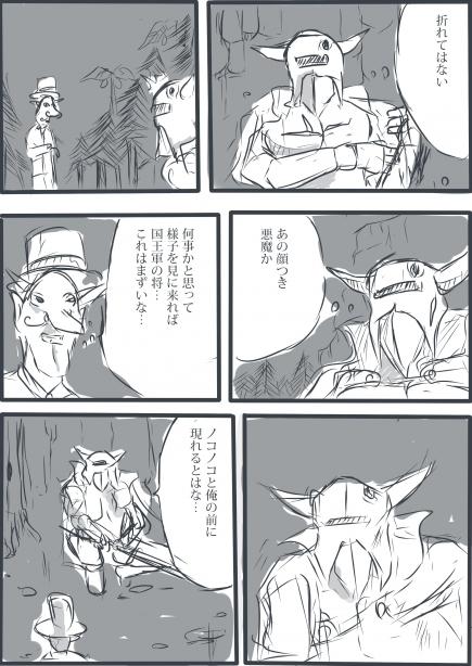 ゆきもん3-8