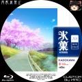 氷菓_BD-BOX_4