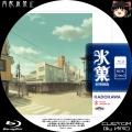 氷菓_BD-BOX_3