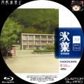 氷菓_BD-BOX_2