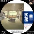 氷菓_BD-BOX_1