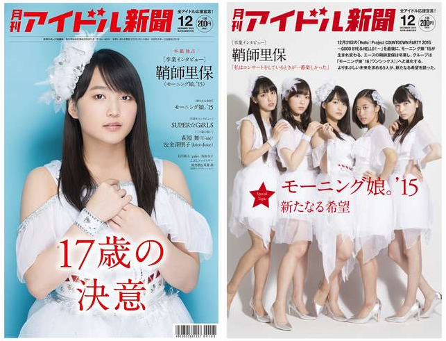 月刊アイドル新聞