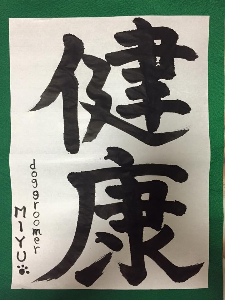 kakizome_2016.jpg
