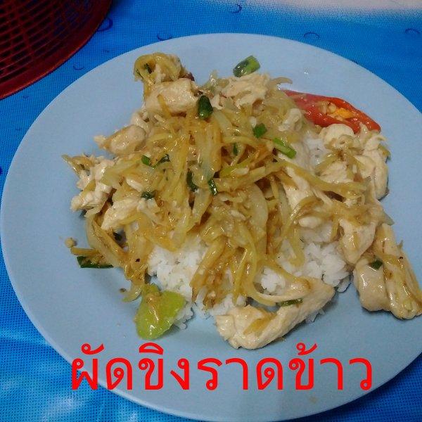 タイ料理 ผัดขิงราดข้าว