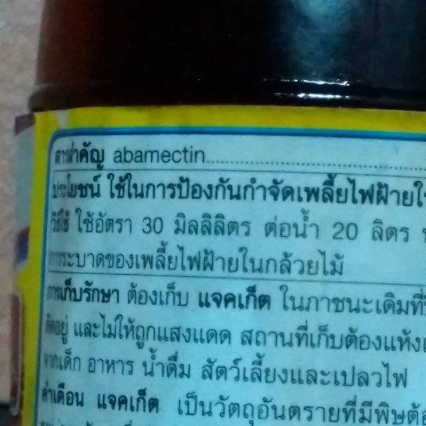バンコク abamectin