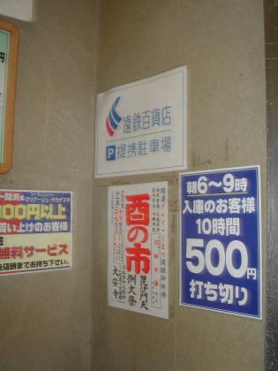 平成27年11月パーク24の酉の市広告