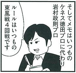 岩村プロ。普段かっぱがれ大会の運営も頼んでます。