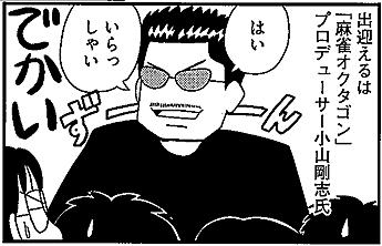 小山剛志さん、迫力ある麻雀を打たれます!