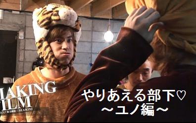 fight-yuno.jpg