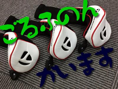 ゴルフ用品の買取りなら京都市右京区買取り専門店大吉西院店