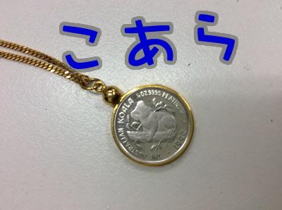 コアラプラチナ貨の買取りなら京都市右京区大吉西院店