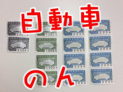 自動車重量税印紙の買取りなら京都市右京区大吉西院店