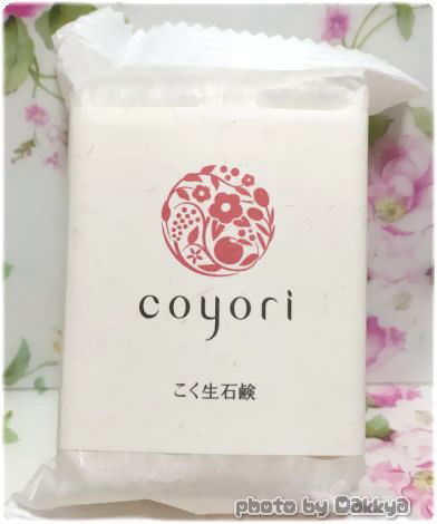 Coyori 美容液オイル「こく生石鹸」今だけ限定プレゼント