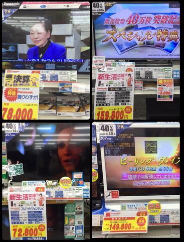 コジマ テレビ