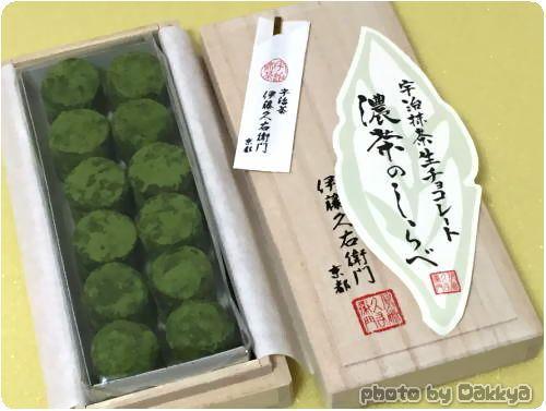 伊藤久右衛門の宇治抹茶生チョコレート【濃茶のしらべ】