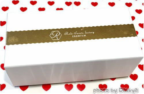 Rola Sweets factory PREMIUM ローラこだわりのプレミアムスイーツ ホワイトガトーショコラ