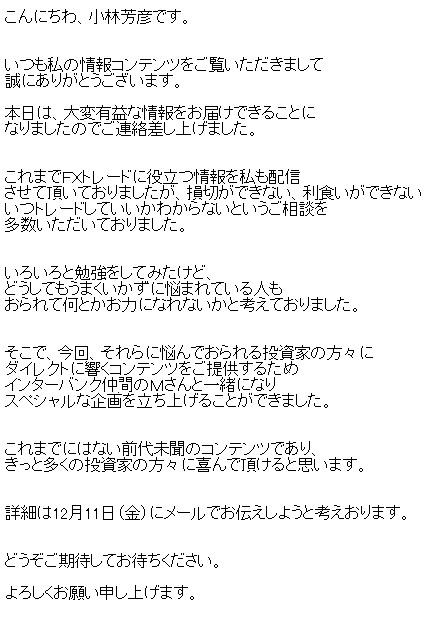 小林さん情報