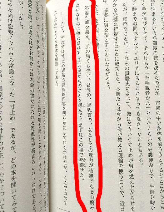 スパルタ婚活塾_中身1
