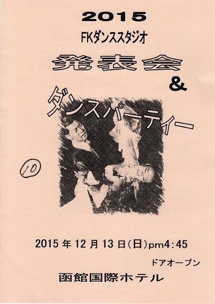 20151213FK.jpg