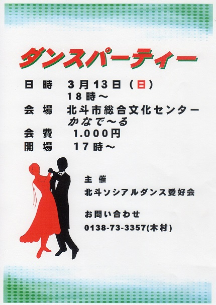 20160313hokuto.jpg