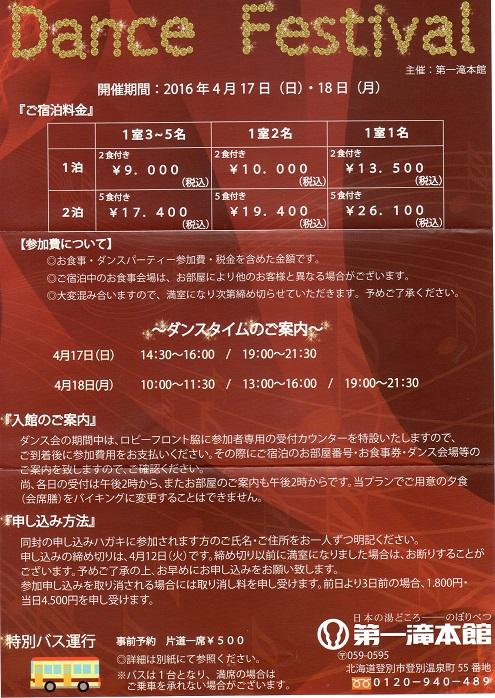 20160417dakimoto.jpg