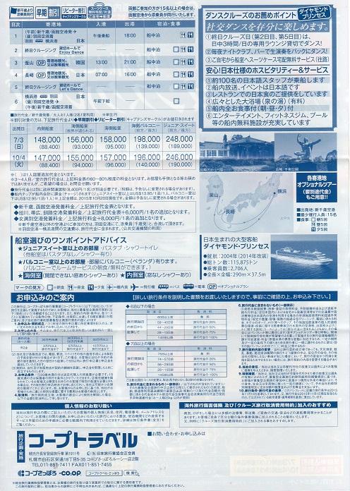 20160703toraberu2.jpg