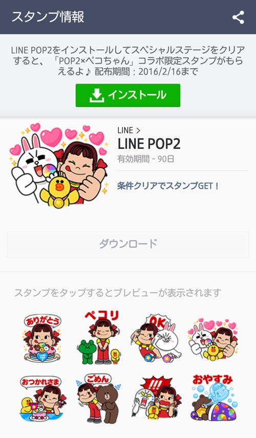 LINE POP2 ペコちゃんコラボスタンプ