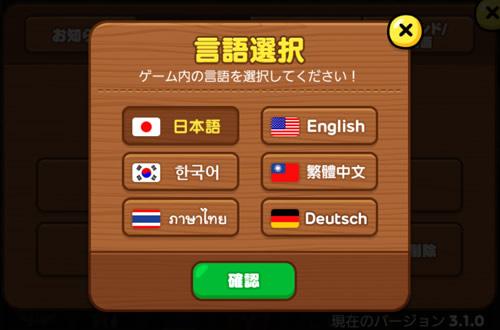 ラインレンジャーの言語を英語に変更