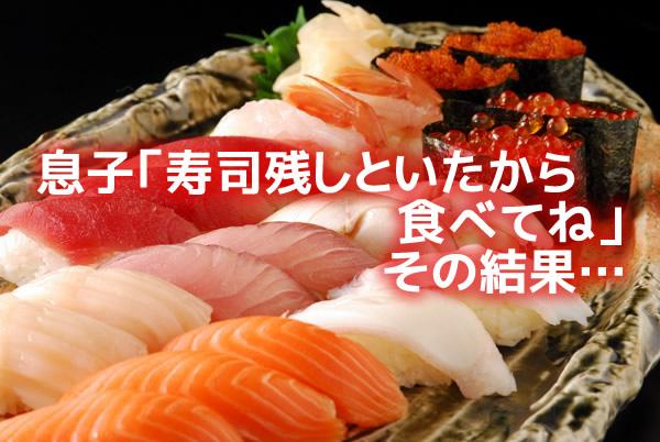 おかあさーん、お寿司残しといたから食べてねー