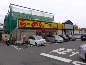 らーめん一作 寝屋川店001