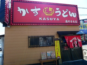 KASUYA 藤井寺本店001