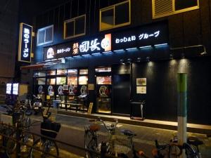 男のラーメン 麺屋 団長002