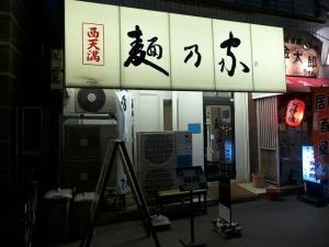 麺乃家 西天満店001